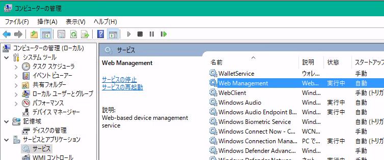 Windows 10 | ブチザッキ | ページ 2